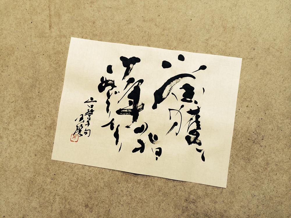 20140924_shibunsho_2.jpg