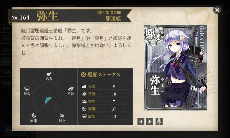 駆逐艦「弥生」ゲット~!