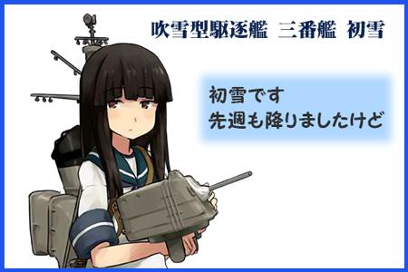 hatsuyuki_ev01.jpg