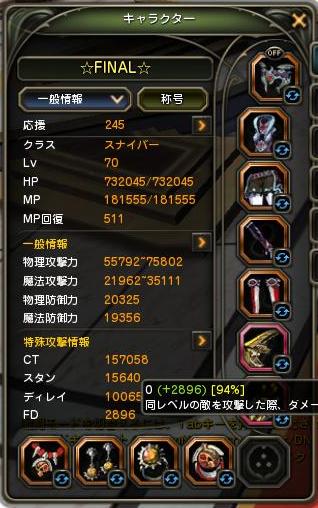 FINAL_ステ