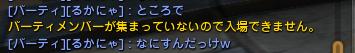 ねねちゃん2