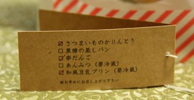 お菓子男子4-2
