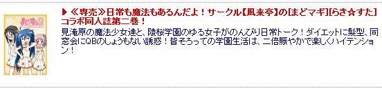 toranoana_tokusyuu.jpg