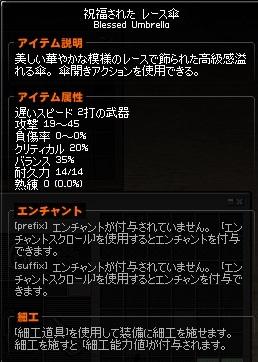 mabinogi_2011_09_25_003.jpg