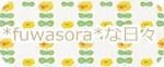 *fuwasora*な日々へ