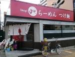 煮干しらーめん@麺屋うさぎ宿院店