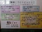 メニュー@麺屋こうじ