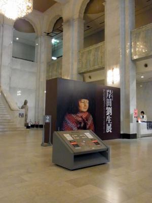 天王寺の美術館へ