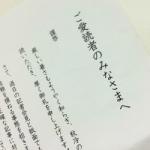 0929asahi1-250x250.jpg