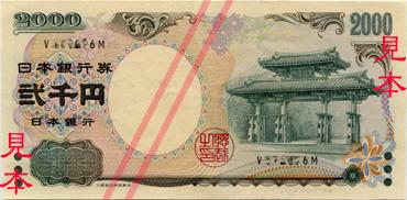Series_D_2K_Yen_Bank_of_Japan_note_-_front.jpg