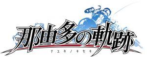 nayutanokiseki_convert_20120406175639.jpg