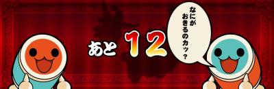 taiko_convert_20120331061929.png