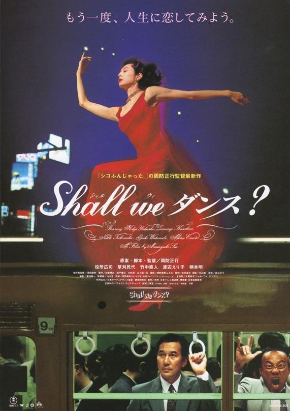 映画【Shall we ダンス?】