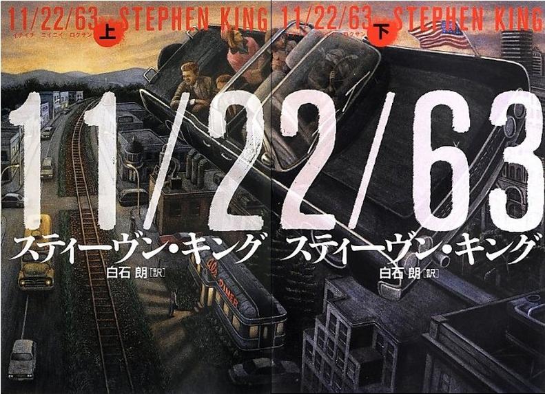 スティーブン・キング【11/22/63】