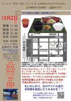 川崎定食フライヤー2