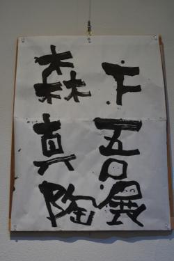 ShingoExhibi-1_20130705.jpg