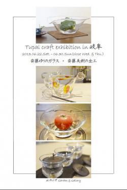 Tupai_Exhi-2_20130604.jpg