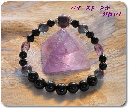 紫黒 ピラミッド