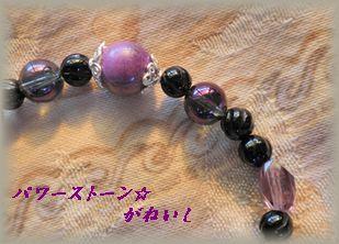 紫黒 UP
