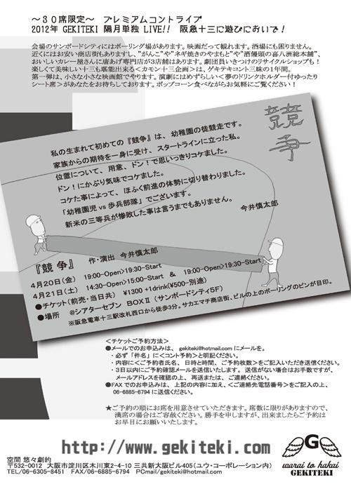 カモン13-総合チラシ(裏)