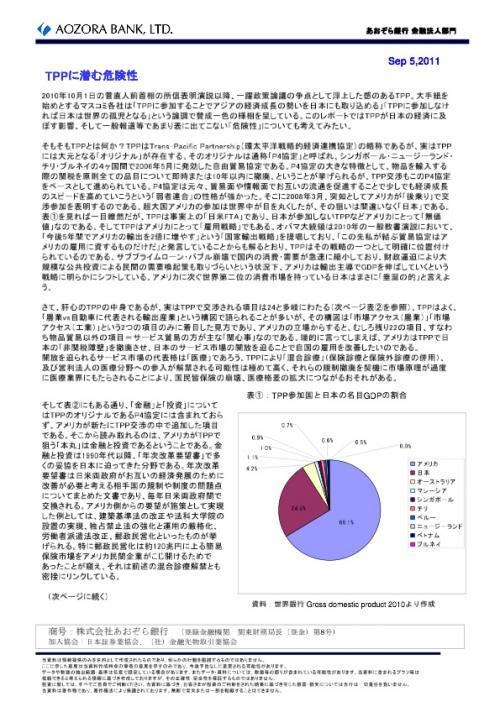 aozora_2011090501_report1.jpg