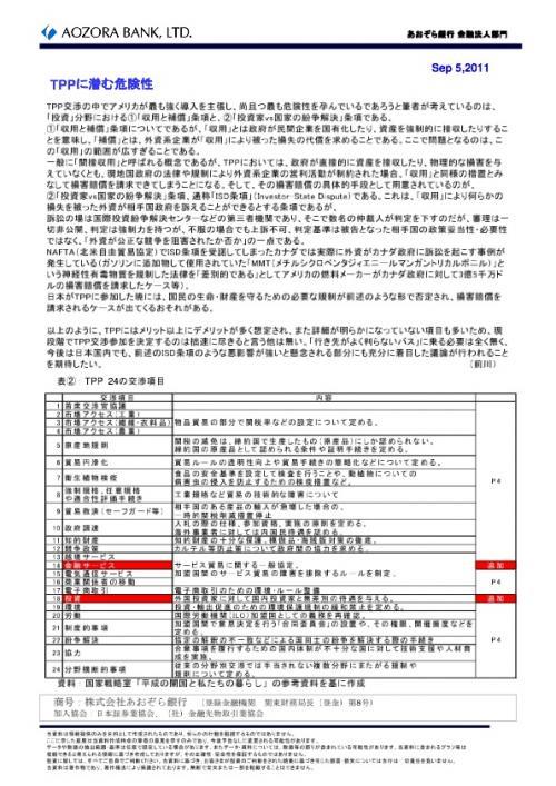 aozora_2011090501_report2.jpg