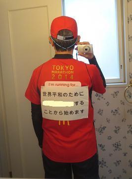 東京マラソンウェア背中2