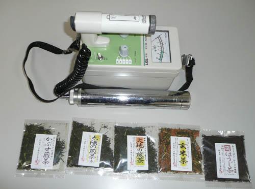 お茶の放射能検査