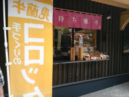 道の駅・萩往還 (6)