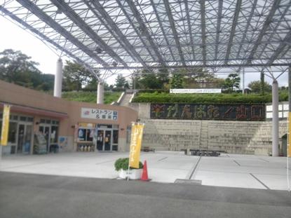 道の駅・ハピネス福栄 (1)