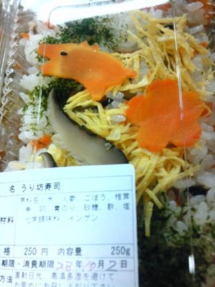 道の駅・うり坊の郷片俣 (3)