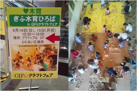 2014クラフト・木育ひろば