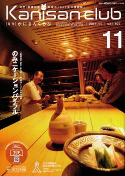 kanisan2_20111111110347.jpg