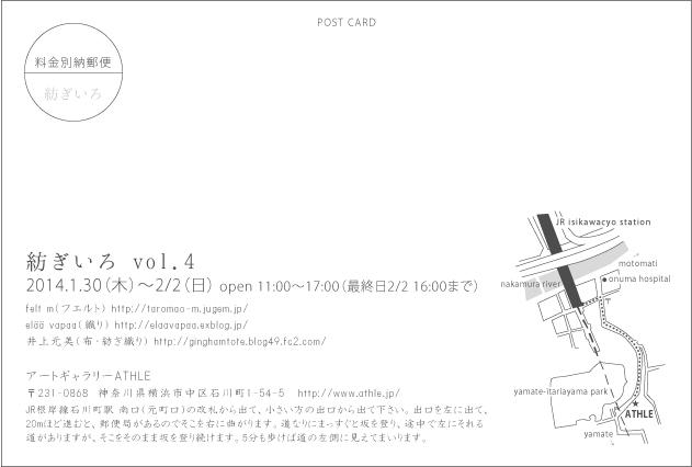 tsumugi04_dm2