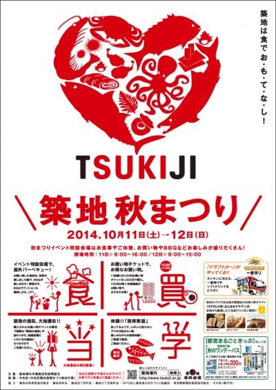 tukiji-akimatsuri2014.jpg