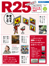 R25 Cover