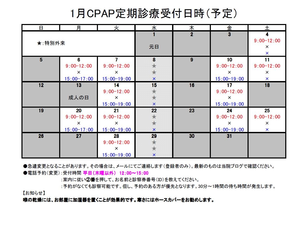 2014年1月CPAP定期診療予定日時2