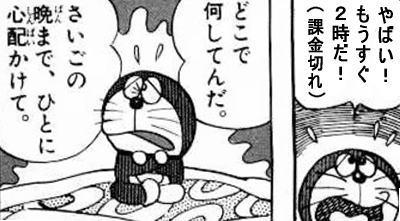 """タイム""""リミ""""ット"""