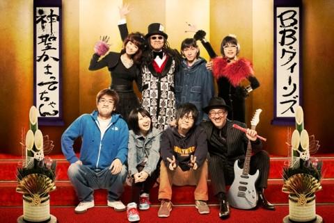 異色ユニット「B.B.かまってちゃん」、3・28シングル発売