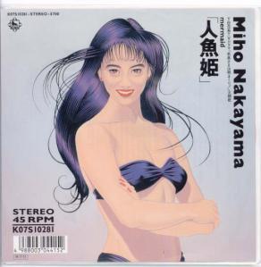人魚姫 mermaid 中山美穂