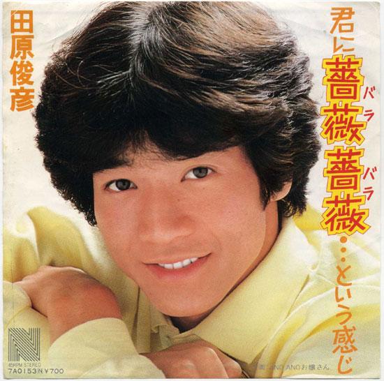 80年代 日本のうた 田原俊彦 / ...