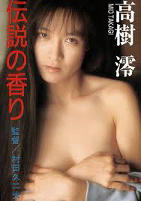高樹-澪-(5)