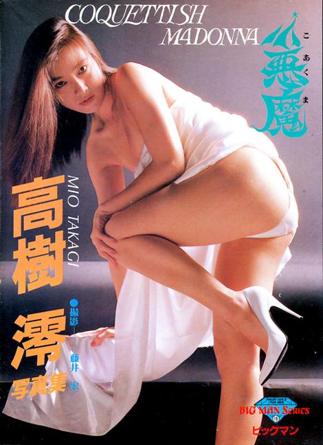 高樹-澪-(1)
