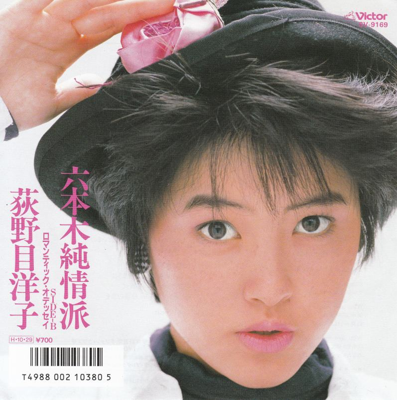 六本木純情派 荻野目洋子