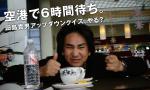 田島貴男2