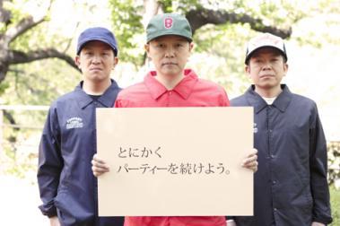 エレカシ スチャダラパー動画画像PV5