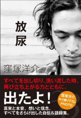 窪塚放尿妻夫木聡 斉藤和義画像リップスティック