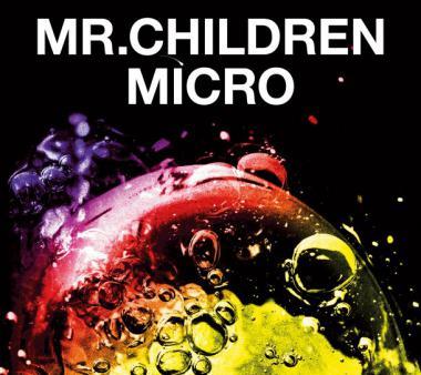 ミスチルベスト盤MICROMACRO画像