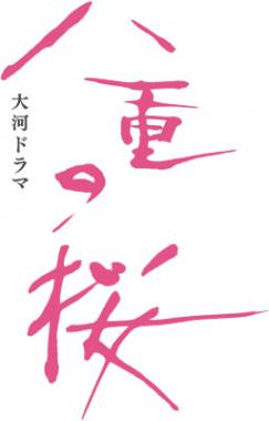 矢沢永吉40thコンサートチケット画像氷室京介