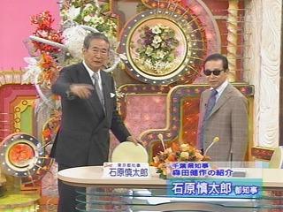 石原慎太郎東京都知事に当選画像1999